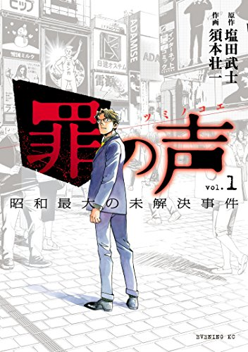 罪の声 昭和最大の未解決事件(1) (イブニングコミックス)