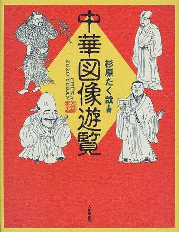 中華図像遊覧
