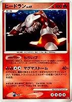 【ポケモンカードゲーム】ヒードランLV.47(キラカード)