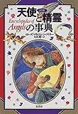 図説天使と精霊の事典
