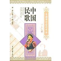 中国国粹艺术读本——中国民歌