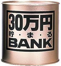 トイボックス メタルバンク30マンエン ゴールド 569I