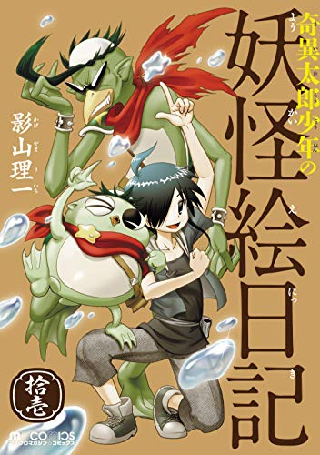 奇異太郎少年の妖怪絵日記 拾壱 (マイクロマガジン・コミックス)