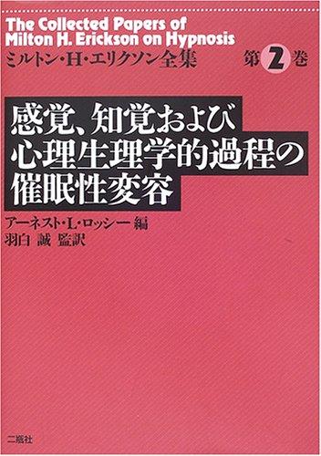 感覚、知覚および心理生理学的過程の催眠性変容 (ミルトン・H.エリクソン全集)