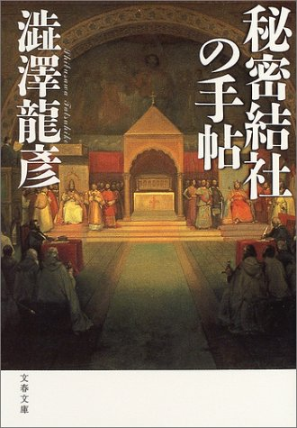 秘密結社の手帖 (文春文庫)