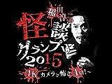 稲川淳二の怪談グランプリ2015