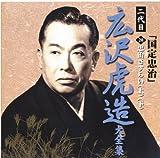 浪曲CD 二代目広沢虎造大全集20枚組 秘蔵音源を含むリマスター盤