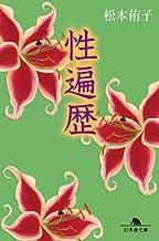 表紙: 性遍歴 (幻冬舎文庫) | 松本侑子