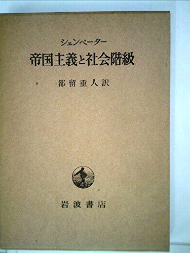 帝国主義と社会階級 (1956年)の詳細を見る