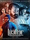 Lucifer (Malayalam)