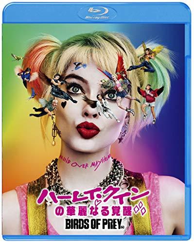 ハーレイ・クインの華麗なる覚醒 BIRDS OF PREY [Blu-ray]
