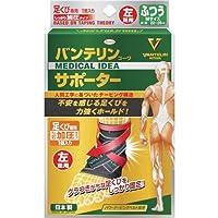 興和(コーワ) バンテリンコーワサポーター 足くび専用 しっかり加圧 普通サイズ 左足用