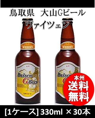 久米桜麦酒 大山Gビール『ヴァイツェン』