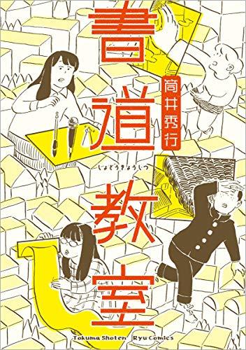 書道教室 (リュウコミックス)