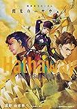 小説 機動戦士ガンダム 閃光のハサウェイ(中) 新装版 (角川コミックス・エース)