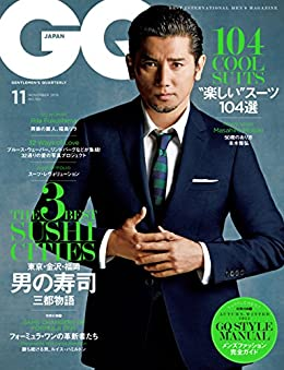 [Condé Nast Japan (コンデナスト・ジャパン), GQ JAPAN編集部]のGQ JAPAN (ジーキュージャパン) 2015年11号 [雑誌]