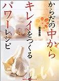 からだの中からキレイをつくるパワーレシピ (講談社のお料理BOOK)