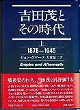 吉田茂とその時代〈上〉1878~1945 (1981年)