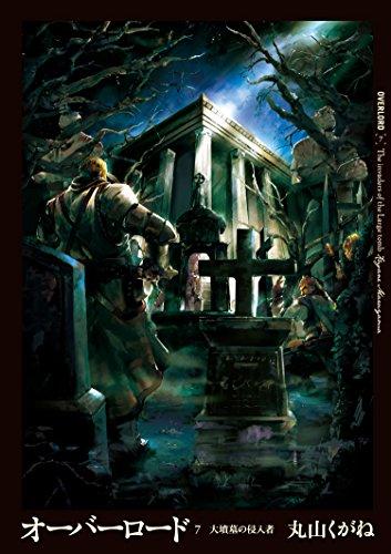 オーバーロード7 大墳墓の侵入者