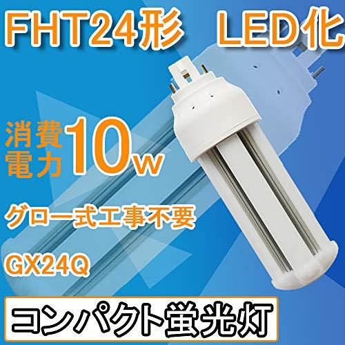 FHT24形代替用 FHT24形 FHT24EXに替わる LED コンパクト蛍光灯 24w 消費電力10w 電気代安く ツイン LED FHT24 代替 LED FHT型GX24q対応 ■コンパクト LED蛍光灯 24W型 fht24 fht24ex fht24exl fht24exn fht24ex-l fht24ex-d fht24ex-w 4種類選択 グロー式工事不要 ラッピド式、 インバーター式工事必要 (昼光色)