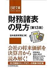 日経文庫 財務諸表の見方<第13版>