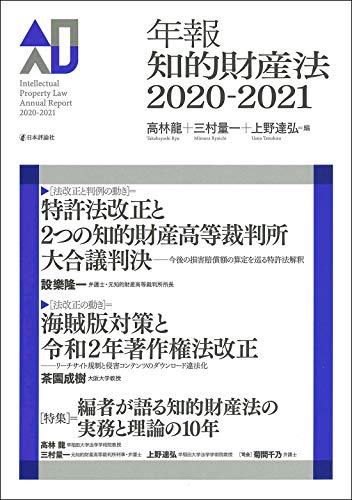 年報知的財産法2020-2021