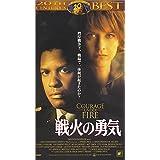 戦火の勇気【字幕版】 [VHS]