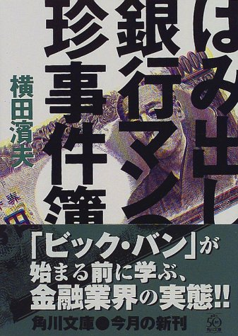 はみ出し銀行マンの珍事件簿 (角川文庫)の詳細を見る