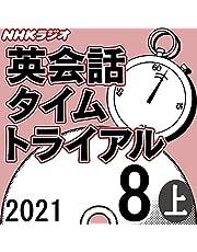 NHK 英会話タイムトライアル 2021年8月号 上