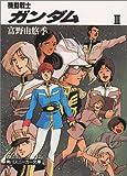 機動戦士ガンダム〈3〉 (角川文庫―スニーカー文庫)