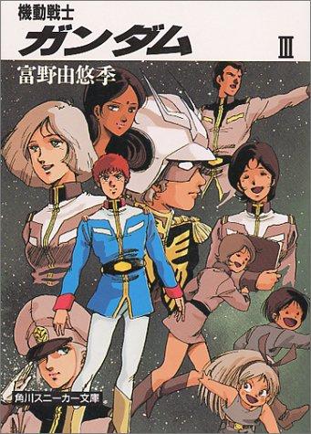 機動戦士ガンダム〈3〉 (角川文庫―スニーカー文庫)の詳細を見る