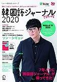 韓国語ジャーナル2020 (アルク地球人ムック)