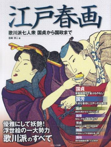 江戸春画 歌川派七人衆 国貞から国政までの詳細を見る