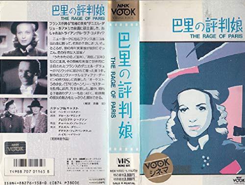 巴里の評判娘 [VHS]