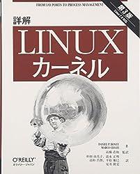 詳解Linuxカーネル
