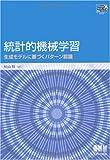 統計的機械学習―生成モデルに基づくパターン認識 (Tokyo Tech Be‐TEXT)