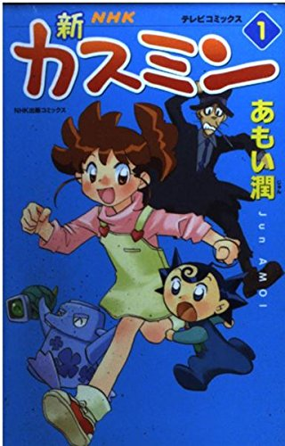 新カスミン 1 (テレビコミックス)の詳細を見る