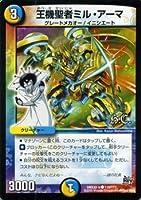 デュエルマスターズ 王機聖者ミル・アーマ(ヒーローズ版)/革命 超ブラック・ボックス・パック (DMX22)/ シングルカード