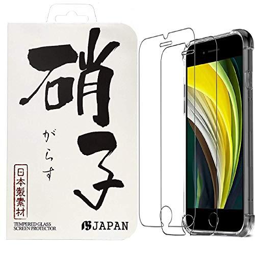 iphone se2 ガラスフィルム 2020 第2世代 【SE2 専用設計】 2枚セット 液晶保護フィルム 約3倍の強度 3D Touch対応 硬度9H 気泡防止 rsJAPAN