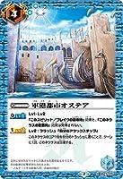バトルスピリッツ BSC36/BS27-075 軍港都市オステア (R レア) GREATEST RECORD 2020