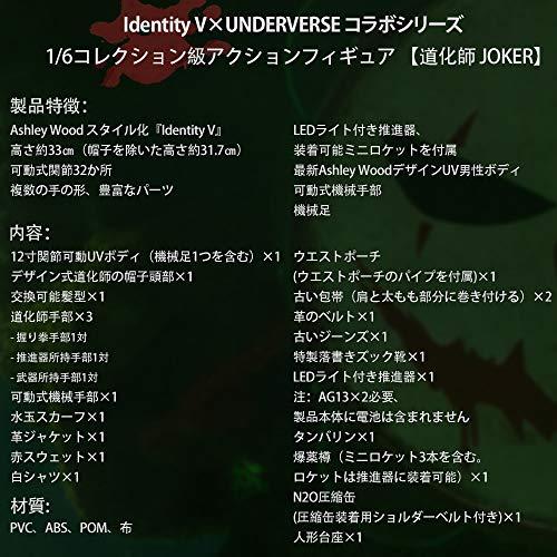 Identity V×UNDERVERSE コラボシリーズ 1/6コレクション級アクションフィギュア(道化師 JOKER)_1