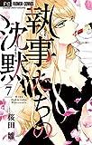 執事たちの沈黙(7) (フラワーコミックス)