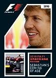 2010 FIA F1世界選手権総集編 完全日本語版 DVD