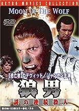 狼男 謎の連続殺人 [DVD]