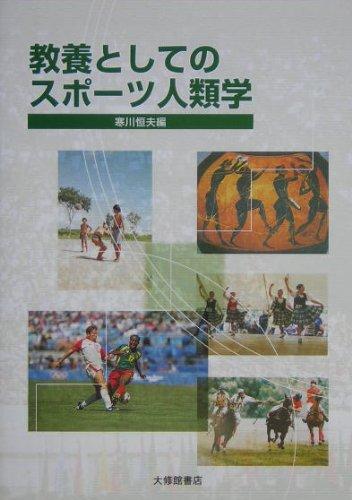 教養としてのスポーツ人類学