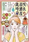 咲良の居酒屋歳時奇 1 (ボニータ・コミックス)