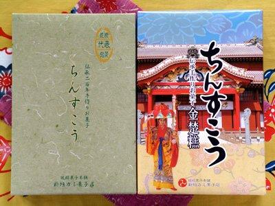 ちんすこう 大 (27包入り)×3箱 新垣カミ菓子店 200年続く老舗の手作りの味 ちんすこうならではのサクサクほろりとした食感 沖縄土産におすすめ