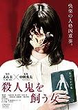 殺人鬼を飼う女[DVD]