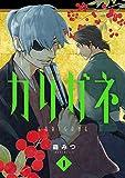 カリガネ 1巻: バンチコミックス