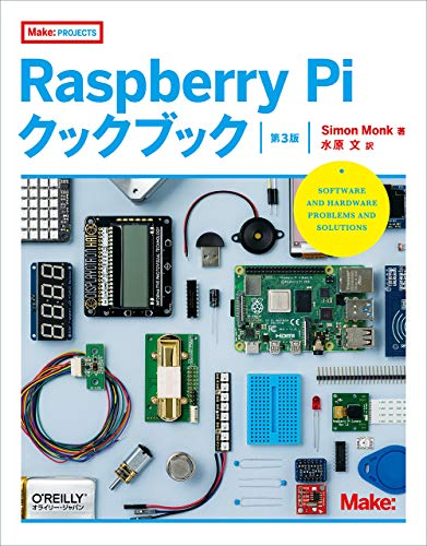 Raspberry Piクックブック 第3版 (Make:PROJECTS)